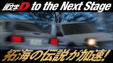 頭文字[イニシャル]D to the Next Stage プロジェクトDへ向けてのアニメ動画を無料フル視聴できるサイトまとめ