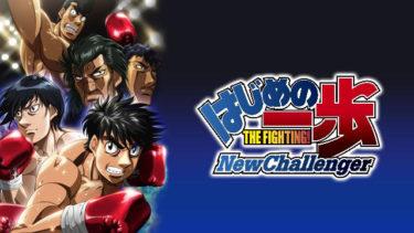 はじめの一歩 New Challenger(2期)のアニメ動画を全話無料視聴できるサイトまとめ
