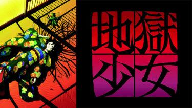 地獄少女(1期)のアニメ動画を全話無料視聴できるサイトまとめ