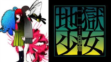 地獄少女 三鼎(3期)のアニメ動画を全話無料視聴できるサイトまとめ