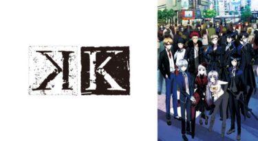 K(1期)のアニメ動画を全話無料視聴できるサイトまとめ