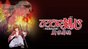 るろうに剣心 -明治剣客浪漫譚- 新京都編(OVA)のアニメ動画を全話無料視聴できるサイトまとめ