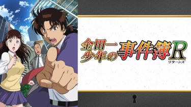 金田一少年の事件簿Rのアニメ動画を全話無料視聴できるサイトまとめ