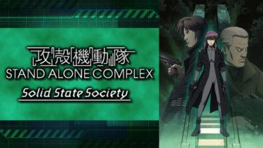 攻殻機動隊 STAND ALONE COMPLEX Solid State Societyの動画を無料フル視聴できるサイトまとめ