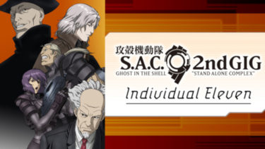 攻殻機動隊 S.A.C. 2nd GIG Individual Elevenの動画を無料フル視聴できるサイトまとめ