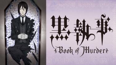 黒執事 Book of Murder(OVA)のアニメ動画を全話無料視聴できるサイトまとめ