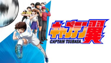 キャプテン翼(2018年)のアニメ動画を全話無料視聴できるサイトまとめ