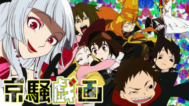 京騒戯画のアニメ動画を全話無料視聴できるサイトまとめ