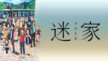 迷家-マヨイガ-のアニメ動画を全話無料視聴できるサイトまとめ