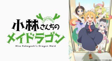 小林さんちのメイドラゴンのアニメ動画を全話無料視聴できるサイトまとめ