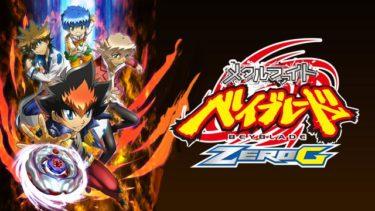 メタルファイト ベイブレード ZEROG(4期)のアニメ動画を全話無料視聴できるサイトまとめ