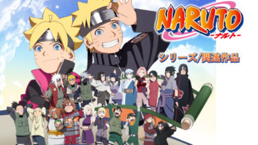NARUTO‐ナルト‐ の関連シリーズ作品のアニメ動画まとめ