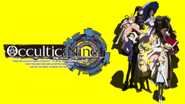 Occultic;Nine -オカルティック・ナイン-のアニメ動画を全話無料視聴できるサイトまとめ