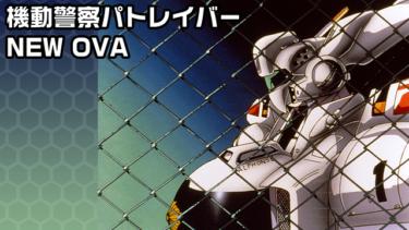 機動警察パトレイバー NEW OVAのアニメ動画を全話無料視聴できるサイトまとめ