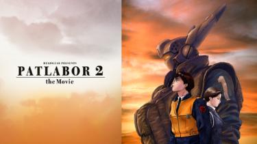 機動警察パトレイバー2 the Movieのアニメ動画を無料フル視聴できるサイトまとめ