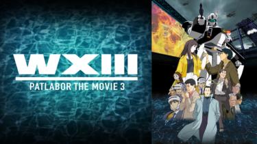 WXIII 機動警察パトレイバーのアニメ動画を無料フル視聴できるサイトまとめ