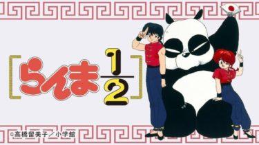 らんま1/2のアニメ動画を全話無料視聴できるサイトまとめ
