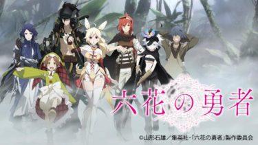 六花の勇者のアニメ動画を全話無料視聴できるサイトまとめ