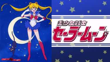 美少女戦士セーラームーン(1期)のアニメ動画を全話無料視聴できるサイトまとめ