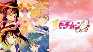 美少女戦士セーラームーンS(3期)のアニメ動画を全話無料視聴できるサイトまとめ