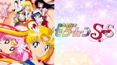 美少女戦士セーラームーンSuperS(4期)のアニメ動画を全話無料視聴できるサイトまとめ