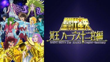 聖闘士星矢 冥王ハーデス編(OVA)のアニメ動画を全話無料視聴できるサイトまとめ
