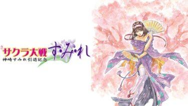 サクラ大戦 神崎すみれ引退記念 す・み・れのアニメ動画を無料フル視聴できるサイトまとめ