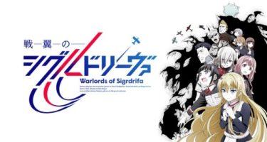 戦翼のシグルドリーヴァのアニメ動画を全話無料視聴できるサイトまとめ