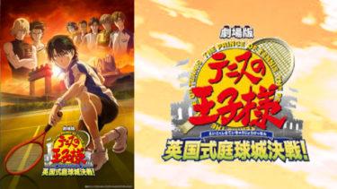 劇場版 テニスの王子様 英国式庭球城決戦!の動画を無料フル視聴できるサイトまとめ