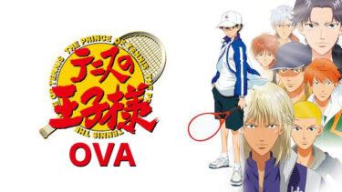 テニスの王子様 OVAのアニメ動画を全話無料視聴できるサイトまとめ
