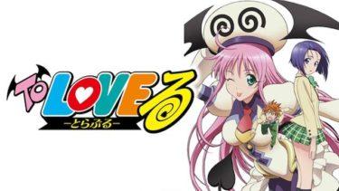 To LOVEる -とらぶる-(1期)のアニメ動画を全話無料視聴できるサイトまとめ