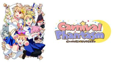 カーニバル・ファンタズムのアニメ動画を全話無料視聴できるサイトまとめ