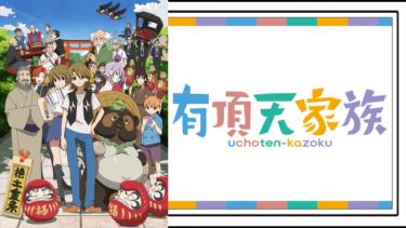 有頂天家族(1期)のアニメ動画を全話無料視聴できるサイトまとめ
