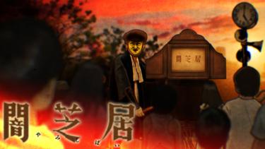 闇芝居(全7期)のアニメ動画を全話無料視聴できるサイトまとめ