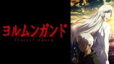 ヨルムンガンド Perfect Order(2期)のアニメ動画を全話無料視聴できるサイトまとめ