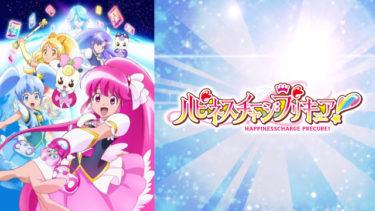 ハピネスチャージプリキュア!のアニメ動画を全話無料視聴できるサイトまとめ