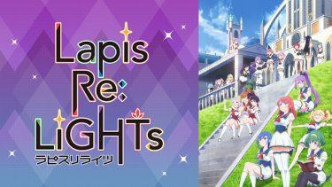 Lapis Re:LiGHTs(ラピスリライツ)のアニメ動画を全話無料視聴できるサイトまとめ