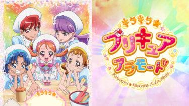 キラキラ☆プリキュアアラモードのアニメ動画を全話無料視聴できるサイトまとめ