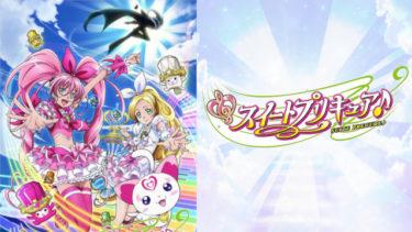 スイートプリキュア♪のアニメ動画を全話無料視聴できるサイトまとめ