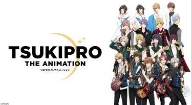 TSUKIPRO THE ANIMATION(ツキプロ)の動画を全話無料視聴できるサイトまとめ