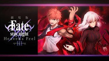 Fate/stay night [Heaven's Feel](第3章)の動画を無料フル視聴できるサイトまとめ