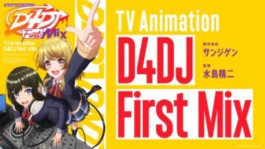 D4DJ First Mix(ディーフォーディージェー)のアニメ動画を全話無料視聴できるサイトまとめ