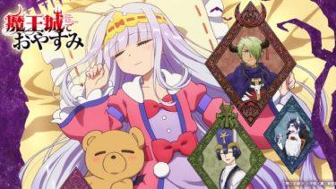 魔王城でおやすみのアニメ動画を全話無料視聴できるサイトまとめ