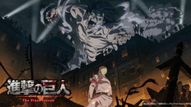 進撃の巨人The Final Seasonのアニメ動画を全話無料視聴できるサイトまとめ