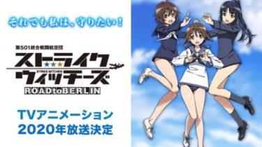 ストライクウィッチーズ ROAD to BERLIN(3期)のアニメ動画を全話無料視聴できるサイトまとめ