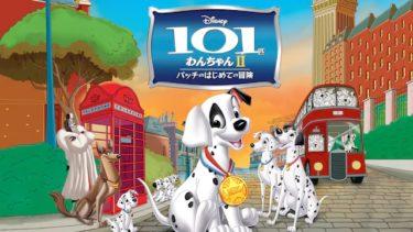 映画|101匹わんちゃん2 パッチのはじめての冒険のアニメ動画を全話無料視聴できるサイトまとめ