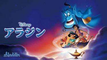 映画|アラジンのアニメ動画を無料フル視聴できるサイトまとめ