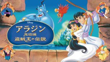 映画|アラジン 盗賊王の伝説のアニメ動画を無料フル視聴できるサイトまとめ