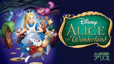 映画|ふしぎの国のアリスのアニメ動画を無料フル視聴できるサイトまとめ