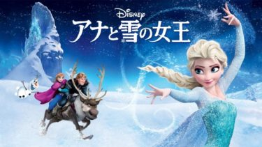 映画 アナと雪の女王のアニメ動画を無料フル視聴できるサイトまとめ